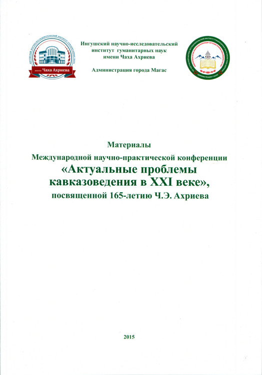 konferenciya_ahrieva